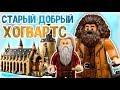 LEGO Harry Potter 75954 Большой Зал Хогвартс Подробный Обзор Лего Гарри Поттер 2018