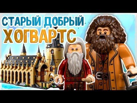 LEGO Harry Potter 75954 Большой Зал Хогвартс Подробный Обзор Лего Гарри Поттер