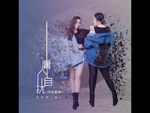 《庸人自扰》— 邝氏姐妹最新单曲 超美和声 全新演绎