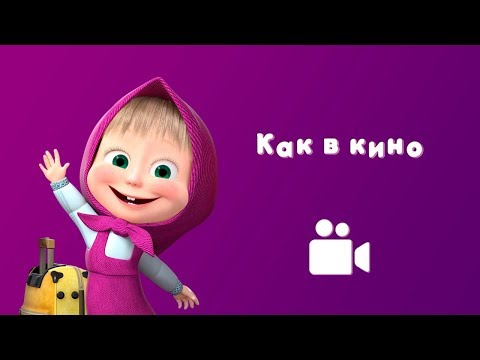 Foto Masha And The Bear Hd