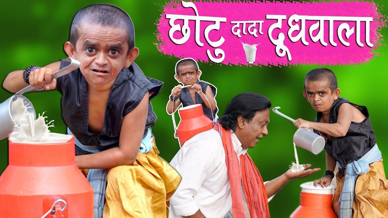 CHOTU DADA DOODH WALA | छोटू दादा दूध वाला | Khandesh Hindi Comedy | Chotu Comedy Video