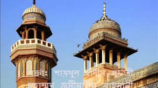 Bangla Waz at Manikgonj on 4 Jan 2012 by Mufti Jashimuddin Rahmani