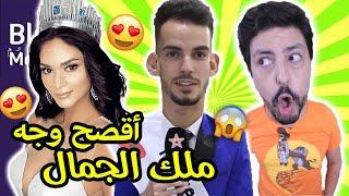Black Moussiba || ملك جمال المغرب اقصح وجه 🤣😱😱😜