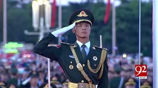 China's National Day celebrated across China | 1 Oct 2018 | 92NewsHD