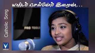 யாரிடம் செல்வோம் இறைவா... | Cover | V.Caroline|Traditional Song | Gnani