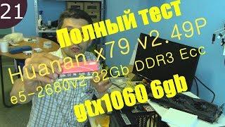Большой тест: Xeon 2680v2+gtx1060 6Gb+32Gb DDR3 ECC 1866Mhz+m2 ssd intel 128Gb 760S