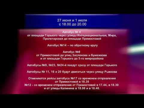 27 июня и 1 июля площадь Ленина  будет перекрыта