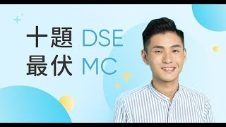 2013 P2 Q12|DSE 數學最伏 MC