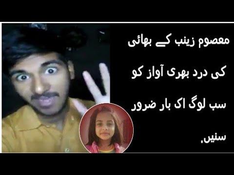 معصوم-زینب-کے-بھائی-کی-درد-بھری-آواز-آپ-سب-لوگ-ایک-بار-ضرور-سنیں.zainab-k-katil-ko-kia-saza-milni-ch