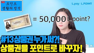 13강. 롯데상품권! 엘포인트로 바꾸는 3가지 방법~ BJ츄더 설명 들어감!