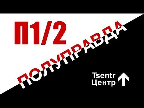 """Центр """"П1/2 (полуправда)"""""""