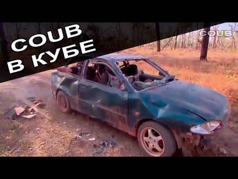 Подборка приколов за сентябрь 2016 лучшее. COUB В КУБЕ #7 - Тачка на прокачку - видео онлайн