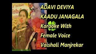 Adavi deviya Kaadu Janagala Karaoke With Female Voice Vaishali Manjrekar