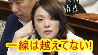 今井絵理子参議院議員の不倫報道に思うこと。 【おすすめの関連動画】 ...