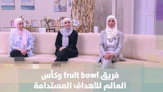 فرح الحلو ولينا الترزي وعلياء بدر - فريق fruit bowl وكأس العالم للأهداف المستدامة - ضيف دنيا