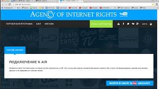 Как подать заявку на подключение к медиасети Air (Agency Of Internet Rights). Как заполнить форму