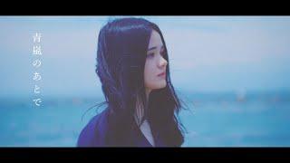 Youtube: Aoarashi no Ato de / sajou no hana