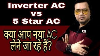 Inverter AC Vs 5 Star AC - What is the best for you - HINDI