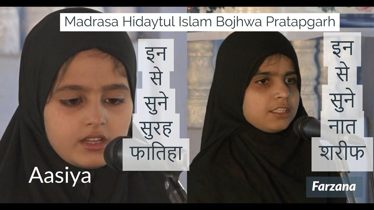 Qirat E Quran Pak Naat Shareef By Aasiya Farzana Madrasa Hidaytul Islam Bojhwa Pratapgarh