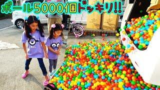 ☆ドッキリ☆車からボール5000個!!大量に落ちてきたらどうする?himawari-CH