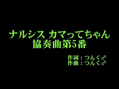 モーニング娘。'17 『ナルシス カマってちゃん協奏曲第5番』 カラオケ