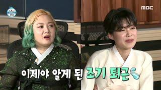 [나 혼자 산다] 박나래의 소개팅 비하인드?! (ft. 프로 박나래...☆), MBC 210212 방송
