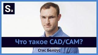 Что такое CAD/CAM и как это работает? Бесплатный вебинар Стаса Белоуса