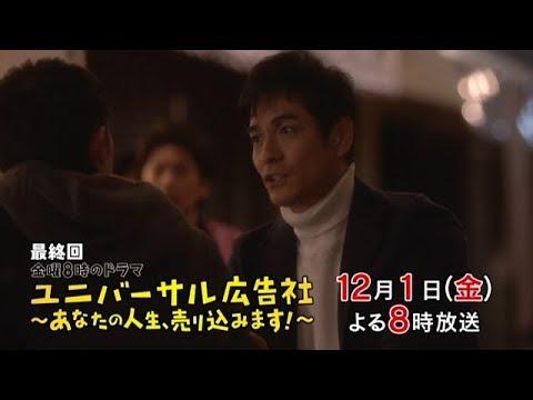 金曜8時のドラマ『ユニバーサル...
