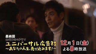 12月1日(金)夜8時放送】 沢村一樹主演、脚本岡田惠和で送るヒューマン・...