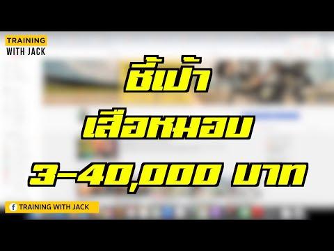 ชี้เป้า 10 จักรยานเสือหมอบ งบ 29,00040,000 บาท! รถดี ราคาโดน! | Training with Jack