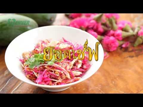 ยอดเชฟไทย (Yord Chef Thai) 15-04-17 : ยำเกสรชมพู่มะเหมี่ยวเครื่องกรอบและไก่ฉีก