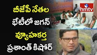 Jagan Political Strategist Prashant Kishor In AP BJP Leaders Meet | Telugu News | hmtv News
