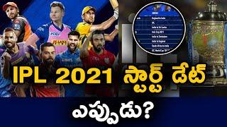 IPL 2021 Start Date | When IPL 2021 Start | India vs England Schedule | Telugu Buzz