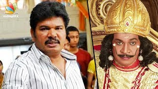 Shankar's complaint against Vadivelu | Hot Tamil Cinema News | Irupathi Moonam Pulikesi 2