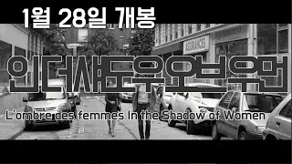 인 더 섀도우 오브 우먼 메인 예고편_ L'ombre des femmes In the Shadow of Women Trailer | HD