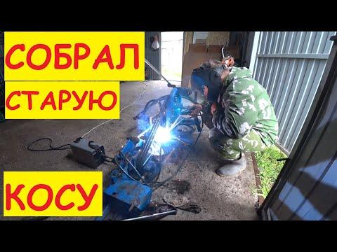 Собрал старую косу / КСЛ 2.1 Российского производства с маленькими нюансами