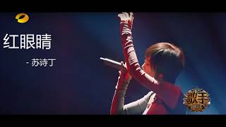 《歌手2018》苏诗丁 《红眼睛》  第12期 - Hong yan jing - Su shi ding (Singer 2018 EP 12)