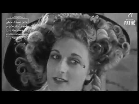 طراحی مو (شنیون) و مُد در گذشته...British Pathe (Rightster)