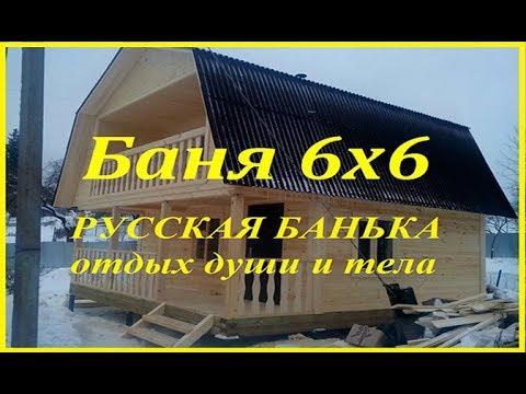 Баня 6х6 из бруса под ключ. Дом-баня 6х6 из бруса. Как построить баню 6х6.