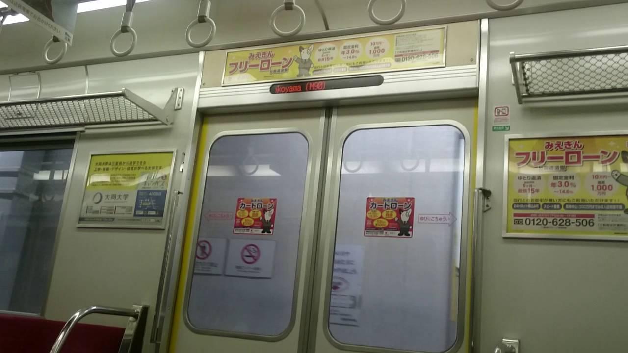 近鉄鵜方駅から普通中川行きに乗...