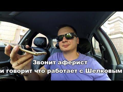 Максим Шелков, брокер обманщик, РАЗОБЛАЧЕНИЕ!