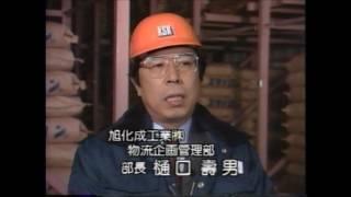 1989年頃の全国通運連盟のPRビデオです。井田由美アナこんな仕事して...