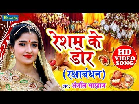 #anjali_bhardwaj---रेशम-के-डोर-भईया-#rakshabandhan-rakhigeet-2020-||-resham-ke-dor-bhaiya