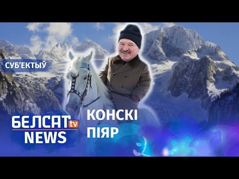 Лукашэнка сеў на каня. NEXTA на Белсаце | Лукашенко сел на коня