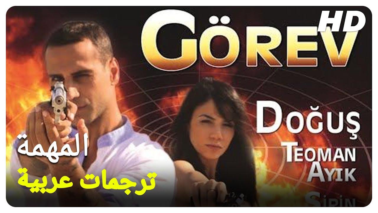 المهمة | فيلم تركي الحلقة كاملة (مترجم بالعربية)