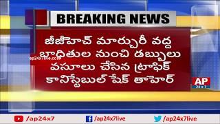 Guntur Urban SP Vijaya Rao Serious On Illegal Money Collection Police   AP24x7