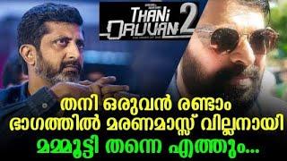 തനി ഒരുവന് 2വില് വില്ലന് മമ്മൂട്ടി തന്നെ! | Mammootty To Play Antagonist role in Thani Oruvan 2