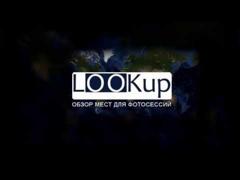 Обзор мест для фотосессий   LookUP