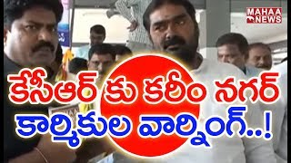 Karimnagar RTC Union Members Fires On CM KCR | MAHAA NEWS