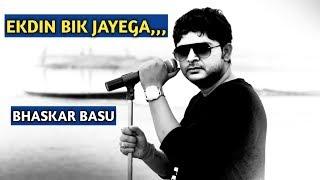 Ek din Bik Jayega with Lyrics ll Bhaskar Basu